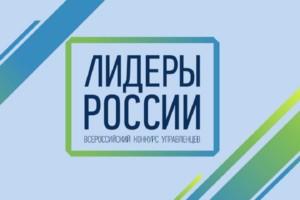 Лидеры России — достойное участие в лучшем конкурсе!