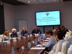 Участие в V форуме прокуратуры Рязанской области