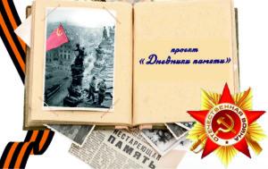 Проект «Дневники памяти» начал свою работу