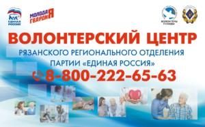Волонтерский центр «Единой России»
