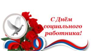 С Днем социального работника!